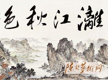 漓江秋色长卷(全)